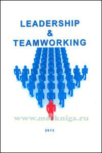 Leadership & teamworking: практикум