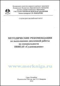 Методические рекомендации по выполнению дипломной работы по специальности 180403.65