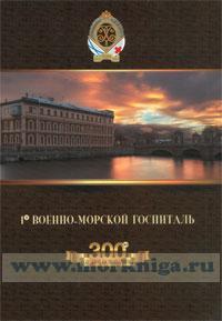 1 Военно-морской госпиталь (к 300-летию со дня основания)