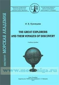 The great explorers and their voyages of discovery: учебное пособие