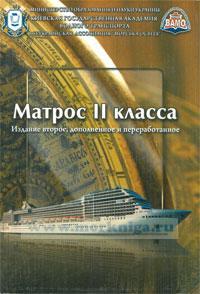 Матрос 2 класса (2-е издание, дополненное и переработанное)