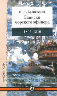 Записки морского офицера, в продолжение кампании на Средиземном море под начальством вице-адмирала Сенявина Д.Н. от 1805 по 1810 год.