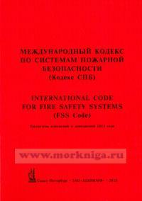 Международный кодекс по системам пожарной безопасности (Кодекс СПБ). Бюллетень изменений и дополнений 2013 года. International code for fire safety systems (FSS code)