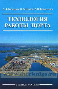 Технология работы порта: учебное пособие