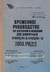 Временное руководство по зазорам и износам для двигателей 6ЧН25/34 и 6Ч25/34-2 2853.РВД2