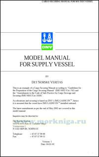 Cargo Securing Model Manual. For Supply Vessel