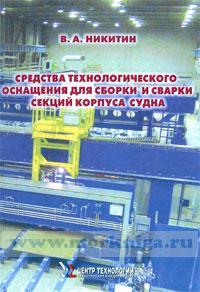 Средства технологического оснащения для сборки и сварки секций корпуса судна