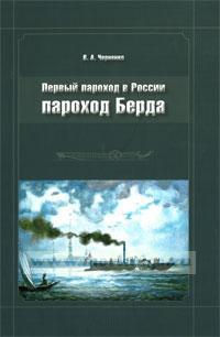 Первый пароход в России - пароход Берда