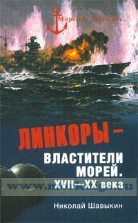 Линкоры - властители морей. XVII-XX века