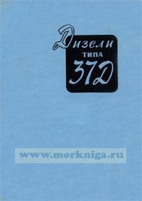 Альбом рисунков к описанию и к руководству по эксплуатации дизелей типа 37Д