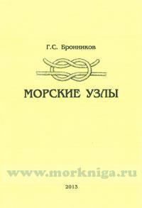 Морские узлы: учебно-методическое пособие