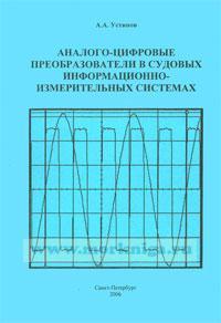 Аналого-цифровые преобразователи в судовых информационно-измерительных системах