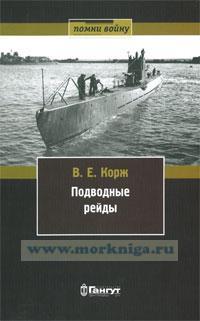 Подводные рейды