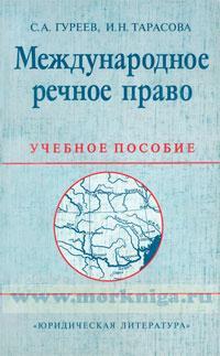 Международное речное право: Учебное пособие