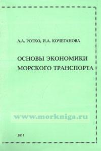 В И КРАЕВ А.А ПАНТИН ЭКОНОМИКА МОРСКОГО ТРАНСПОРТА 1990 СКАЧАТЬ БЕСПЛАТНО