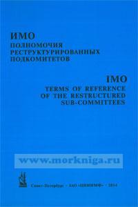 ИМО - полномочия реструктурированных подкомитетов. IMO - Terms of reference of the restructured sub-committies