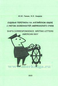 Судовая переписка на английском языке с учетом особенностей американского стиля. Ship's correspondance. Writing letters american way: учебно-методическое