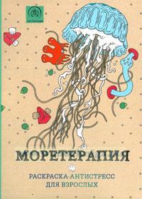 Моретерапия: раскраска-антистресс для взрослых