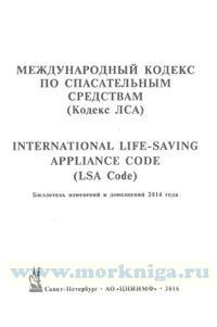 Бюллетень изменений и дополнений 2014 года  к МК ЛСА (международный кодекс по спасательным средствам)