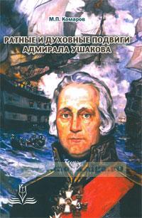 Ратные и духовные подвиги адмирала Ушакова