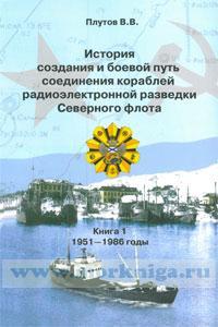 История создания и боевой путь соединения кораблей радиоэлектронной разведки Северного флота. Книга 1. 1951-1986 годы