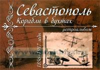 Севастополь. Корабли в бухтах 1856-1917 годы. Ретроальбом