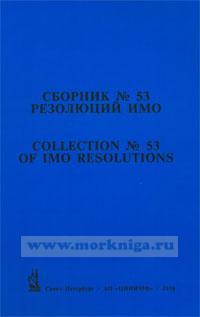 Сборник № 53 резолюций ИМО. / Collection No.53 of IMO Resolutions