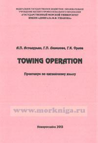 Towing Operation: практикум по английскому языку