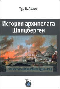 История архипелага Шпицберген