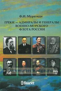 Греки - адмиралы и генералы Военно-Морского флота России. Второе издание, дополненное
