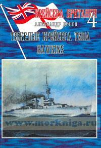 Тяжелые крейсера типа HAWKINS. Крейсера Британии. Выпуск 4