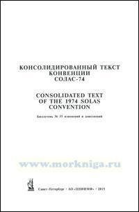 Бюллетень № 35 изменений и дополнений к Консолидированному тексту МК СОЛАС - 74