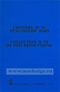 Сборник № 54 резолюций ИМО/ Collection No.54 of IMO Resolutions