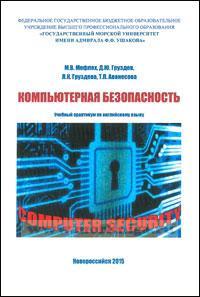 Компьютерная безопасность. Computer security: учебный практикум по английскому языку
