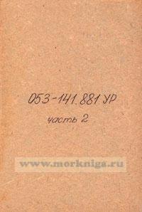 Дизель 83Д 72/48АЛ-1 технические условия на ремонт 053-141. 881 УР (часть II)