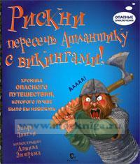 Рискни пересечь Атлантику с викингами!