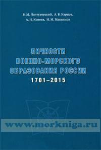 Личности военно-морского образования России 1701-2015. Биографический справочник