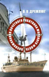 Воспоминания почетного работника морского флота