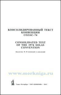 Бюллетень № 34 изменений и дополнений к Консолидированному тексту МК СОЛАС - 74