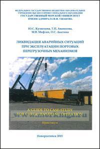 Ликвидация аварийных ситуаций при эксплуатации портовых перегрузочных механизмов. A guide to case-study for cargo handling operation: практикум