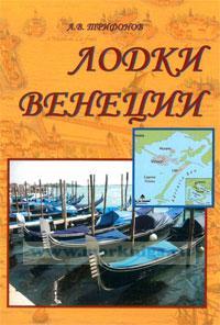 Лодки Венеции