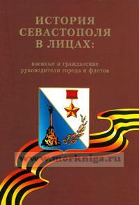 История Севастополя в лицах: Военные и гражданские руководители города и флотов