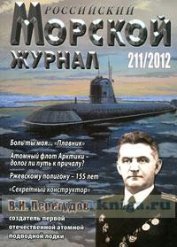 Российский Морской журнал № 211/2012