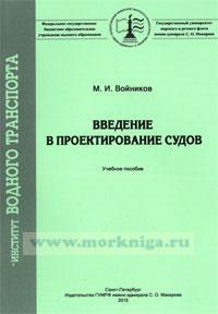 Введение в проектирование судов: учебное пособие