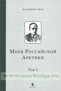 Моря российской Арктики. В 2-х томах