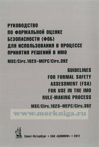 Руководство по формальной оценке безопансости (ФОБ)  для использования в процессе принятий решений в ИМО. MSC/Circ. 1023-MEPC/Circ.392. Guidelenes for formal safety assessment (FSA) for use inthe IMO rule-making process
