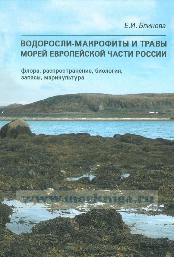 Водоросли-макрофиты и травы морей европейской части России ( флора, распространение, биология, запасы, марикультура)