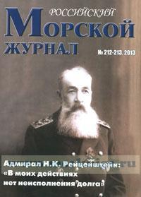 Российский Морской журнал № 212-213/2013