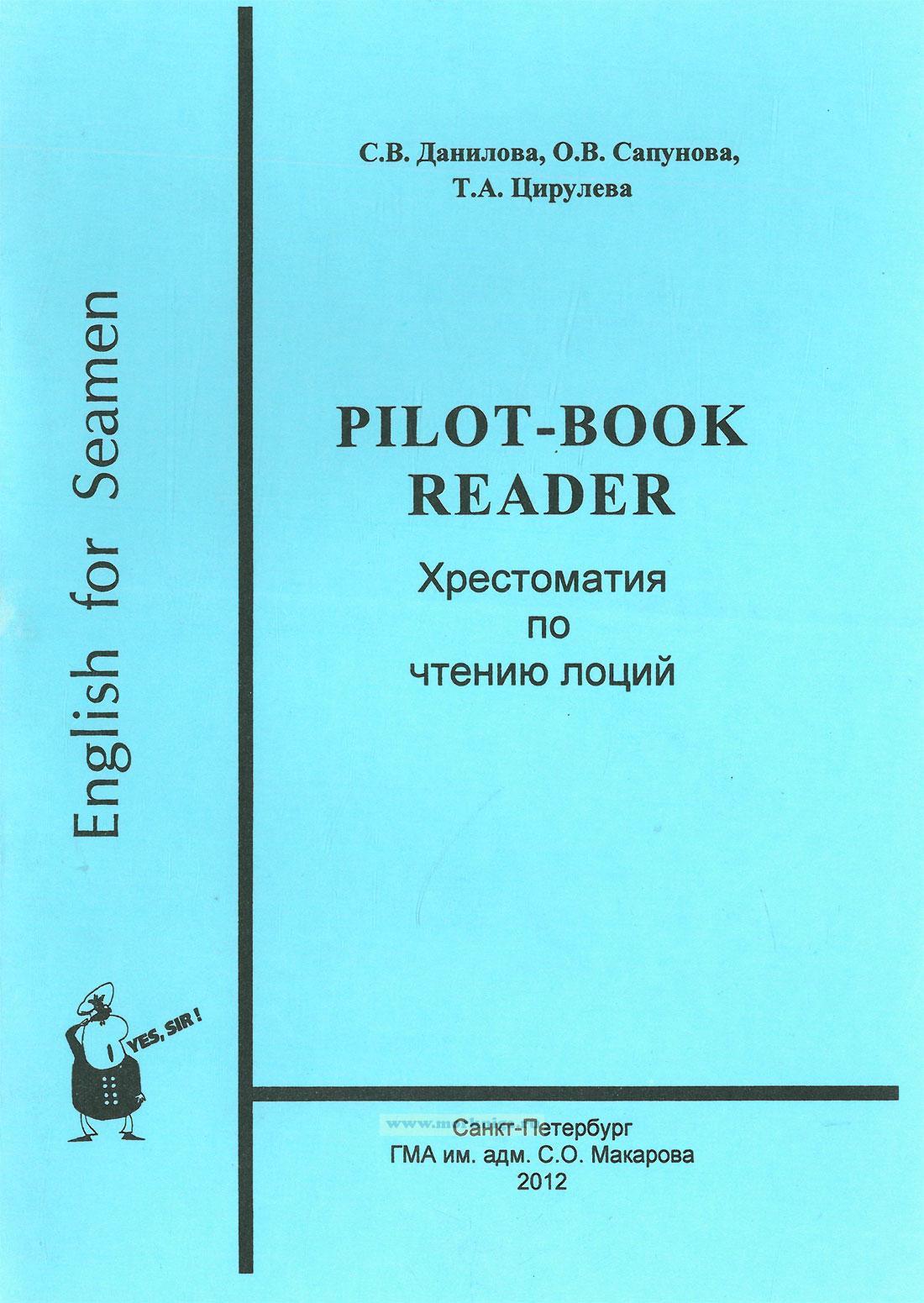 Pilot-book reader. Хрестоматия по чтению лоций: учебно-методическое пособие (3-е издание, исправленное)