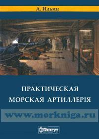 Практическая морская артиллерия. Корпуса Морской Артиллерии капитан Ильин (Репринт издания 1841 года)